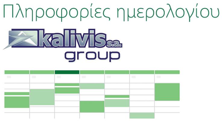 Το ημερολόγιο του Kalivis group!